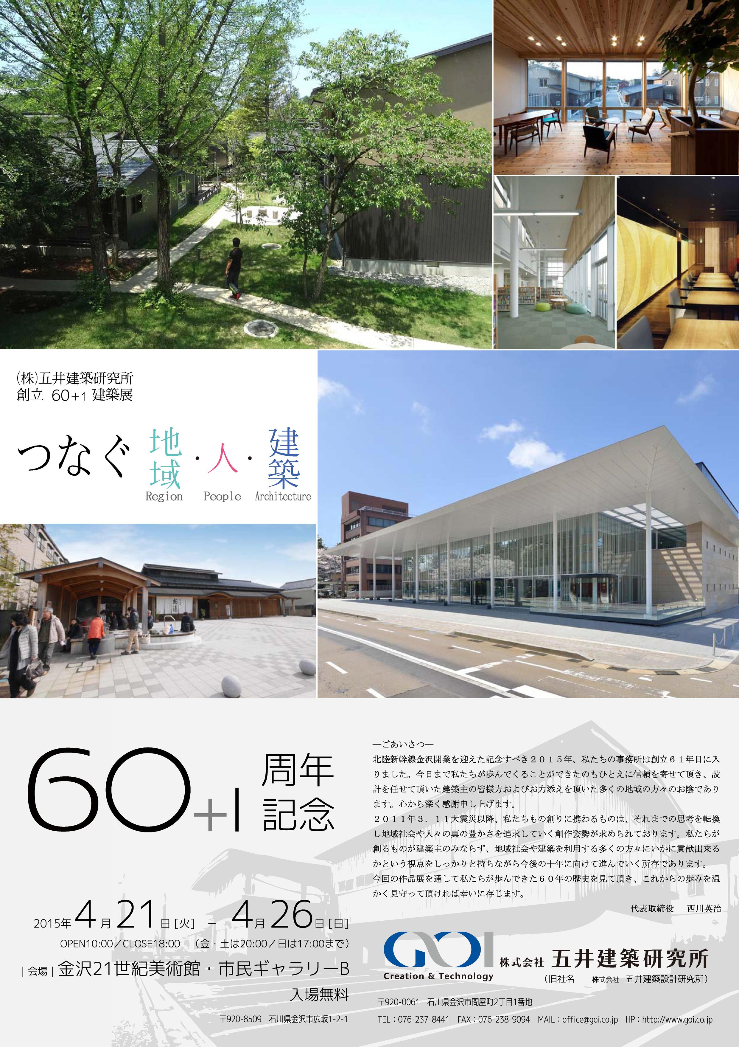 ★五井作品展フライヤー最終150402